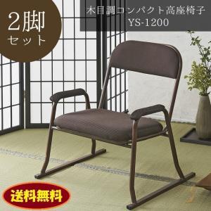 木目調コンパクト高座椅子 YS-1200 2脚セット お座敷チェア スタッキング 重ね収納 肘付 適度な座面高さ 完成品 kagu-hiraka