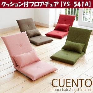 YS-541A クッション付フロアチェアー 座椅子 リクライニング 日本製 完成品|kagu-hiraka