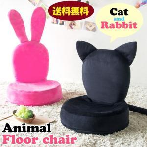 アニマル座椅子 YS-557R フロアチェア 黒猫 ピンクうさぎ 折り畳み イス|kagu-hiraka