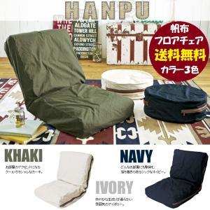 ざっくり洗いざらしの帆布ソファ YS-807 座椅子 42段リクライニング フリーロック|kagu-hiraka