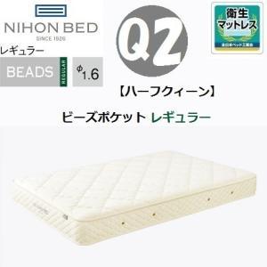 日本ベッド ビーズポケット レギュラー Q2 ハーフクイーン マット 11270 やや硬い|kagu-hiraka