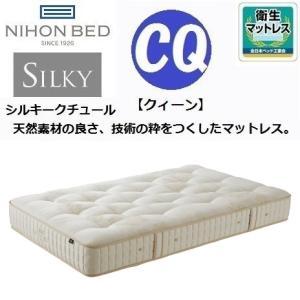 日本ベッド シルキークチュール クイーン CQ マットレス 11262 ポケットコイル|kagu-hiraka