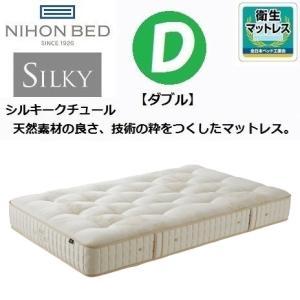 日本ベッド シルキークチュール ダブル D マットレス 11262 ポケットコイル Silky|kagu-hiraka
