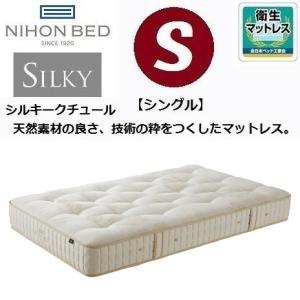 日本ベッド シルキークチュール シングル S マットレス 11262 ポケットコイル|kagu-hiraka