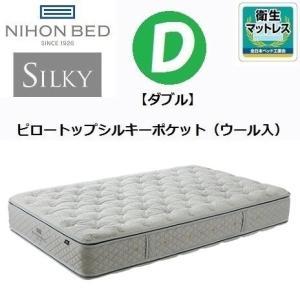 日本ベッド ピロートップシルキーポケット ウール入 ダブル D マットレス 11263|kagu-hiraka
