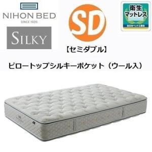 日本ベッド ピロートップシルキーポケット ウール入 セミダブル マットレス 11263|kagu-hiraka