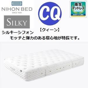 日本ベッド シルキーシフォン クイーン CQ マットレス 11264 ポケットコイル Silky|kagu-hiraka