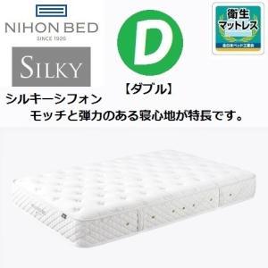 日本ベッド シルキーシフォン ダブル D マットレス 11264 ポケットコイル Silky|kagu-hiraka