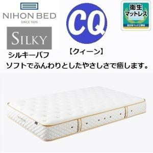 日本ベッド シルキーパフ クイーン CQ 国産 マットレス 11265 ポケットコイル Silky|kagu-hiraka