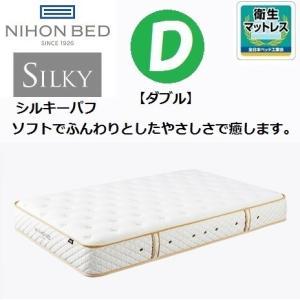 日本ベッド シルキーパフ ダブル D 国産 マットレス 11265 ポケットコイル Silky|kagu-hiraka