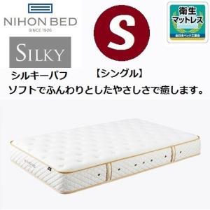 日本ベッド シルキーパフ シングル S 国産 マットレス 11265 ポケットコイル Silky|kagu-hiraka