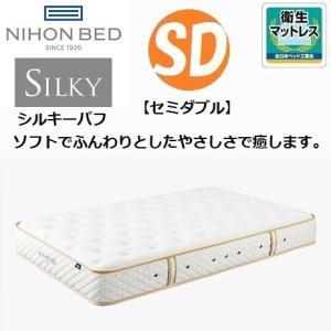 日本ベッド シルキーパフ セミダブル SD マットレス 11265 ポケットコイル Silky|kagu-hiraka