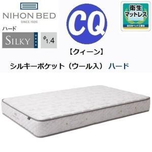 日本ベッド シルキーポケット ウール入 CQ クイーン ハード マットレス 11266|kagu-hiraka