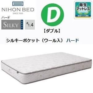 日本ベッド シルキーポケット ウール入 国産 D ダブル ハード マットレス 11266|kagu-hiraka