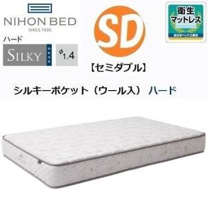 日本ベッド シルキーポケット ウール入 SD セミダブル ハード マット 11266|kagu-hiraka