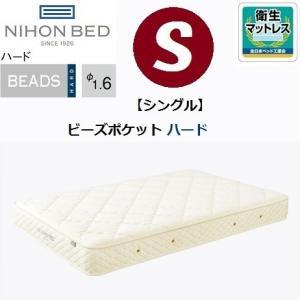 日本ベッド ビーズポケット ハード 国産 マットレス シングル S 11269 かたい|kagu-hiraka