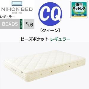 日本ベッド ビーズポケット レギュラー CQ クイーン マットレス 11270 ややかたい|kagu-hiraka