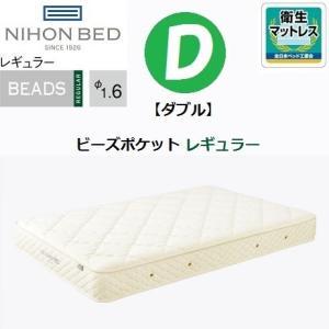 日本ベッド ビーズポケット レギュラー D ダブル マット 11270 ややかたい Beads|kagu-hiraka