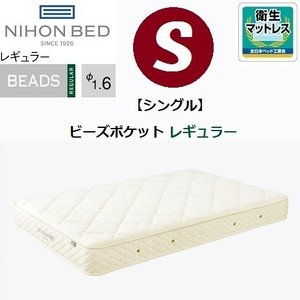 日本ベッド ビーズポケット レギュラー S シングル マットレス 11270 ややかたい|kagu-hiraka