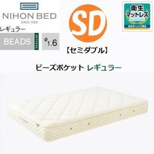 日本ベッド ビーズポケット レギュラー SD セミダブル マット 11270 ややかたい|kagu-hiraka