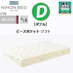 日本ベッド ビーズポケット ソフト 国産 マット ダブル D 11271 やわらか Beads|kagu-hiraka