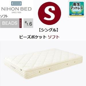 日本ベッド ビーズポケット ソフト 国産 マットレス シングル S 11271 やわらか|kagu-hiraka