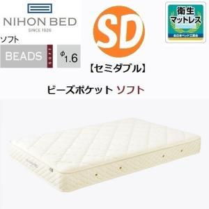 日本ベッド ビーズポケット ソフト 国産 マット セミダブル SD 11271 やわらか|kagu-hiraka