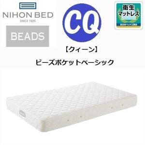 日本ベッド ビーズポケット ベーシック CQ クイーン マットレス 11272 しっかり|kagu-hiraka
