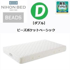 日本ベッド ビーズポケット ベーシック D ダブル マットレス 11272 しっかり Beads|kagu-hiraka