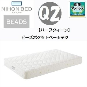 日本ベッド ビーズポケット ベーシック Q2 ハーフクイーン マット 11272 しっかり|kagu-hiraka