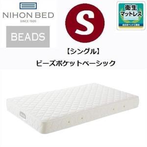 日本ベッド ビーズポケット ベーシック S シングル マットレス 11272 しっかり|kagu-hiraka