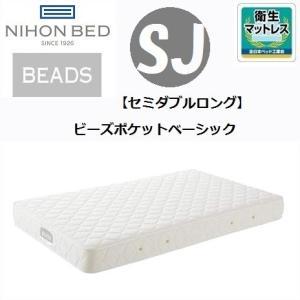 日本ベッド ビーズポケット ベーシック SJ セミダブルロング マットレス 11272|kagu-hiraka