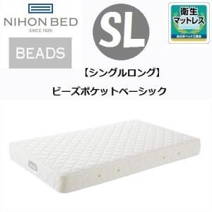 日本ベッド ビーズポケット ベーシック SL シングルロング マット 11272 しっかり|kagu-hiraka