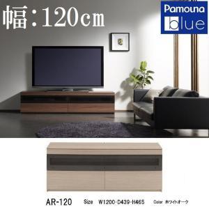 テレビボード ロータイプ パモウナ AR-120 幅120cm TV台 リビング家具 完成品|kagu-hiraka