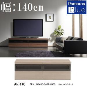 テレビボード ロータイプ パモウナ AR-140 幅140cm TV台 リビング家具 完成品|kagu-hiraka