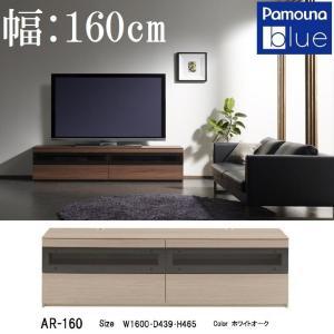 テレビボード ロータイプ パモウナ AR-160 幅160cm TV台 リビング家具 完成品|kagu-hiraka