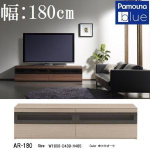 テレビボード ロータイプ パモウナ AR-180 幅180cm TV台 リビング家具 完成品|kagu-hiraka
