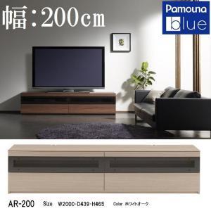 テレビボード ロータイプ パモウナ AR-200 幅200cm TV台 リビング家具 完成品|kagu-hiraka