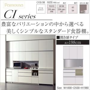 パモウナ CIR-1000R CIL 隠す収納 食器棚 幅100cm 奥行50cm 完成品|kagu-hiraka
