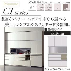 パモウナ CIR-1200R CIL 隠す収納 食器棚 幅120cm 奥行50cm 完成品|kagu-hiraka