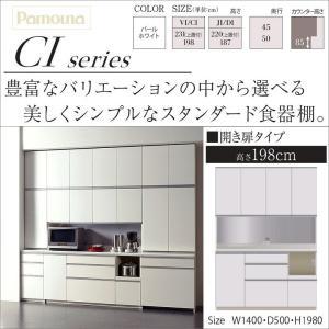 パモウナ CIR-1400R CIL 隠す収納 食器棚 幅140cm 奥行50cm 完成品|kagu-hiraka