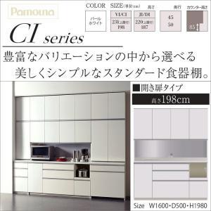 パモウナ CIR-1600R CIL 隠す収納 食器棚 幅160cm 奥行50cm 完成品|kagu-hiraka