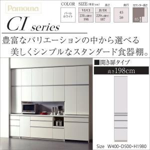 パモウナ CI-400K 隠す収納 キッチン家具 食器棚 幅40cm 奥行50cm|kagu-hiraka