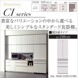 パモウナ CI-600K 隠す収納 キッチン家具 食器棚 幅60cm 奥行50cm|kagu-hiraka