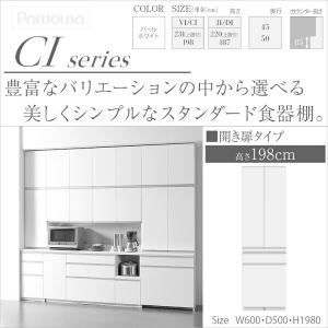 パモウナ CI-601K 隠す収納 キッチン家具 食器棚 幅60cm 奥行50cm|kagu-hiraka