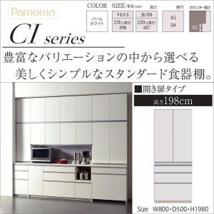 パモウナ CI-800K 隠す収納 キッチン家具 食器棚 幅80cm 奥行50cm|kagu-hiraka