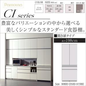 パモウナ CI-801K 隠す収納 キッチン家具 食器棚 幅80cm 奥行50cm|kagu-hiraka