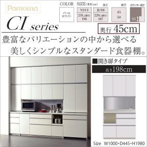 食器棚 完成品 パモウナ CIL-S1000R CIR 隠す収納 幅100 奥行45cm|kagu-hiraka