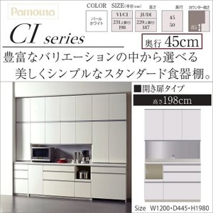 食器棚 完成品 パモウナ CIL-S1200R CIR 隠す収納 幅120 奥行45cm|kagu-hiraka