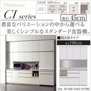 食器棚 完成品 パモウナ CIL-S1400R CIR 隠す収納 幅140 奥行45cm|kagu-hiraka